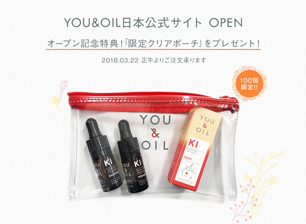YOU&OIL日本公式サイト OPEN オープン記念特典!「限定クリアポーチ」をプレゼント! 2018.03.22 正午よりご注文承ります 100個限定!!